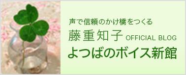 藤重知子オフィシャルブログ「よつばのボイス新館」(アメブロ)