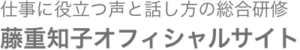 仕事に役立つ声と話し方の総合研修藤重知子オフィシャルサイト