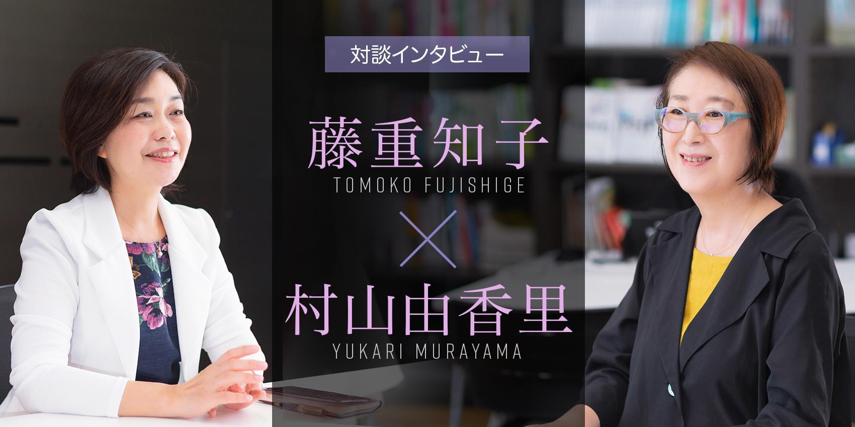 対談インタビュー 藤重知子×村山由香里