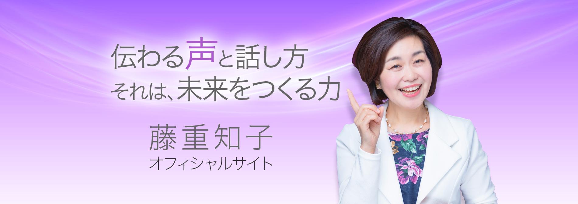 伝わる声と話し方、それは未来をつくる力。藤重知子オフィシャルサイト